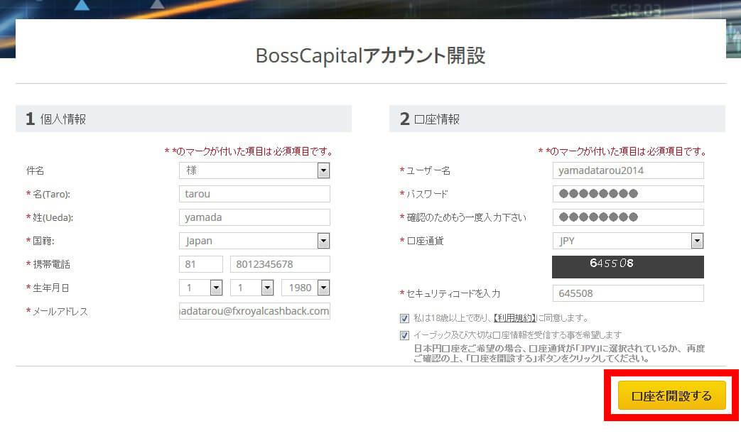 BossCapital入力フォーム