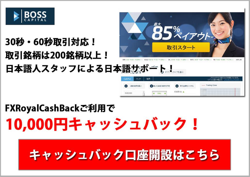 bosscapital口座開設で10,000円キャッシュバック