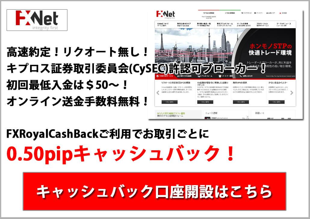 FxNet口座開設で0.5pipキャッシュバック!