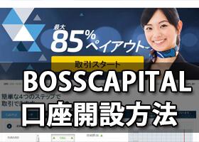 BossCapital口座開設方法