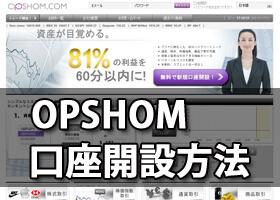OPSHOM.com口座開設方法