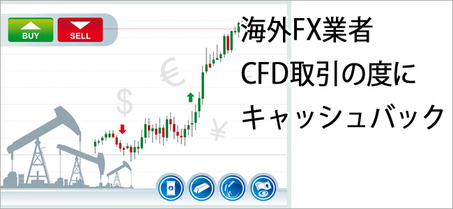 海外FX業者CFD取引でキャッシュバック