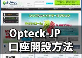 Opteck-jp口座開設方法