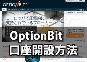 OptionBit口座開設方法
