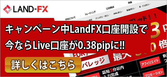 キャンペーン中LandFX口座開設で 今ならLive口座が0.38pipに!!