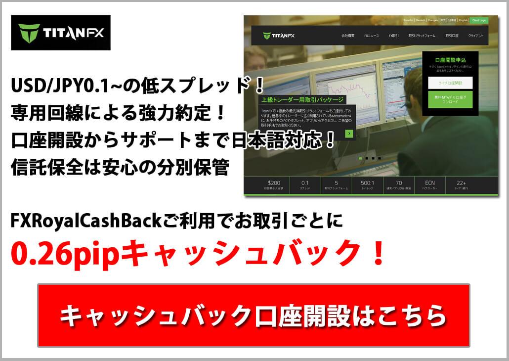 USD/JPY0.1~の低スプレッド!専用回線による強力約定TitanFXご利用でキャッシュバック