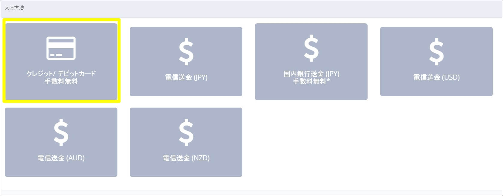 クレジットデビットカード入金