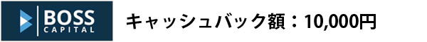 bosscapitalキャッシュバック額:10000円