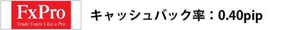 fxproキャッシュバック率:0.40pip