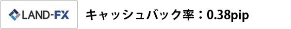 landfxキャッシュバック率:0.38pip