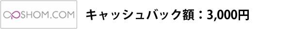 opshomキャッシュバック額:3000円