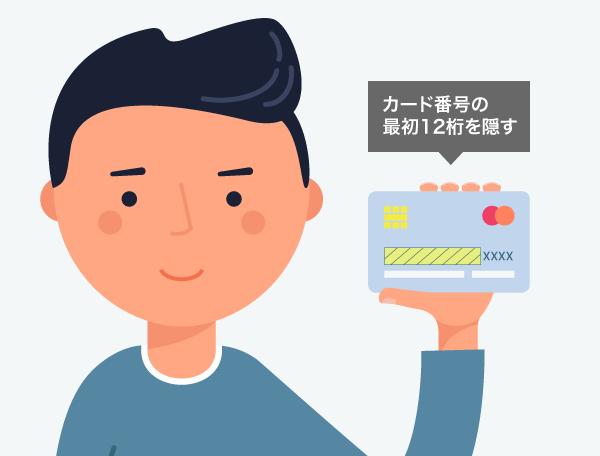クレジットカードセルフィー画像