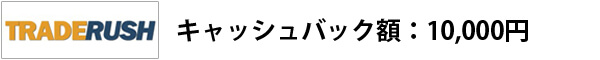 traderushキャッシュバック額:10000円