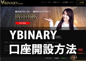 YBINARY口座開設方法