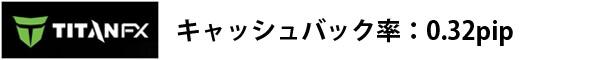 TitanFXキャッシュバック率:0.32pip