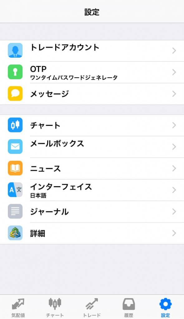 MT4アプリアカウント設定