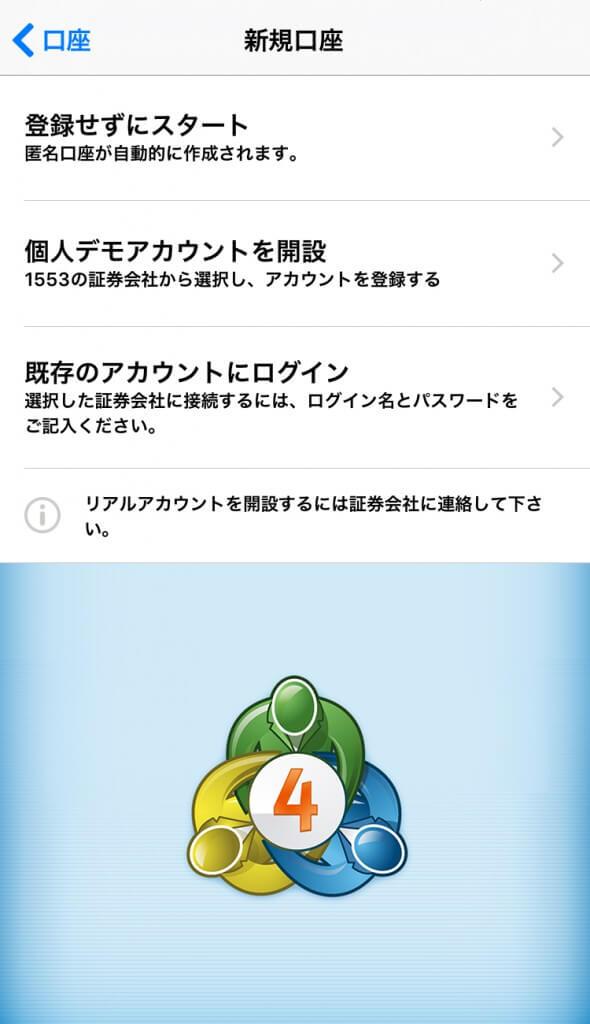 MT4アカウント追加画面