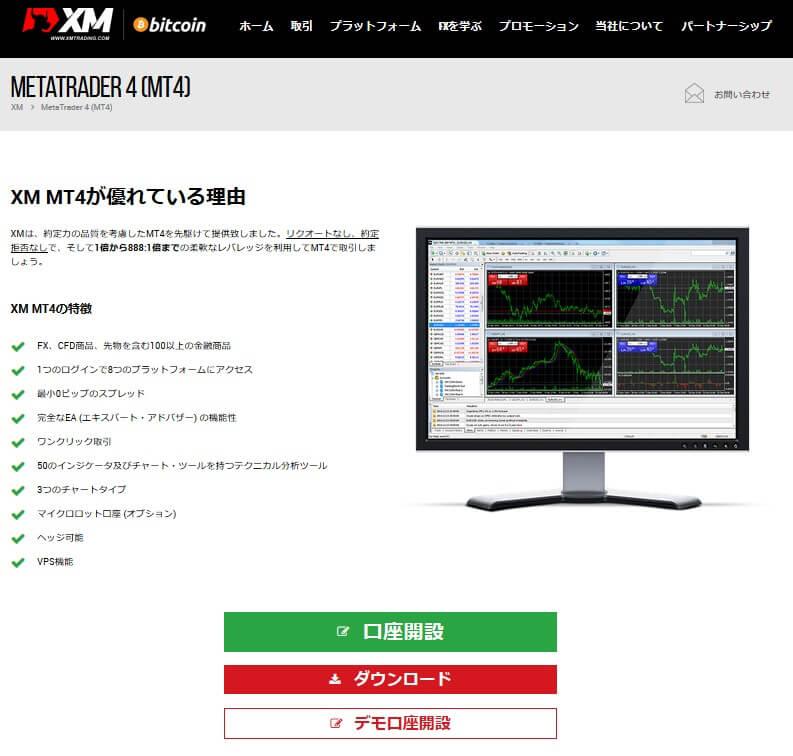 Windows用XMMT4ダウンロードページ