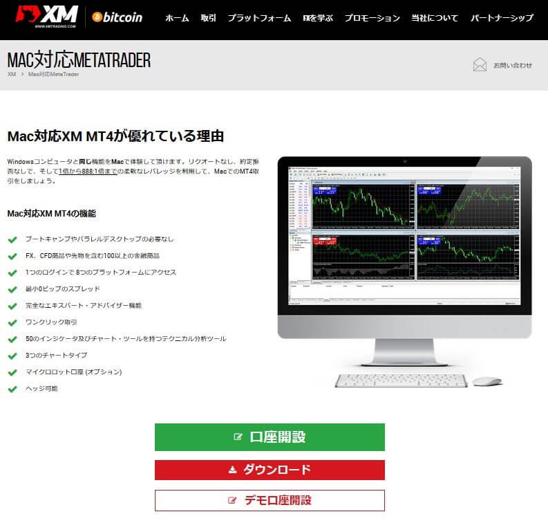 MAC用MT4ダウンロードページ