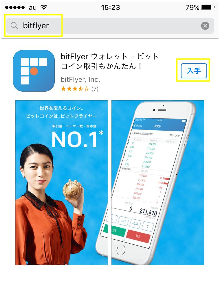 携帯アプリダウンロード