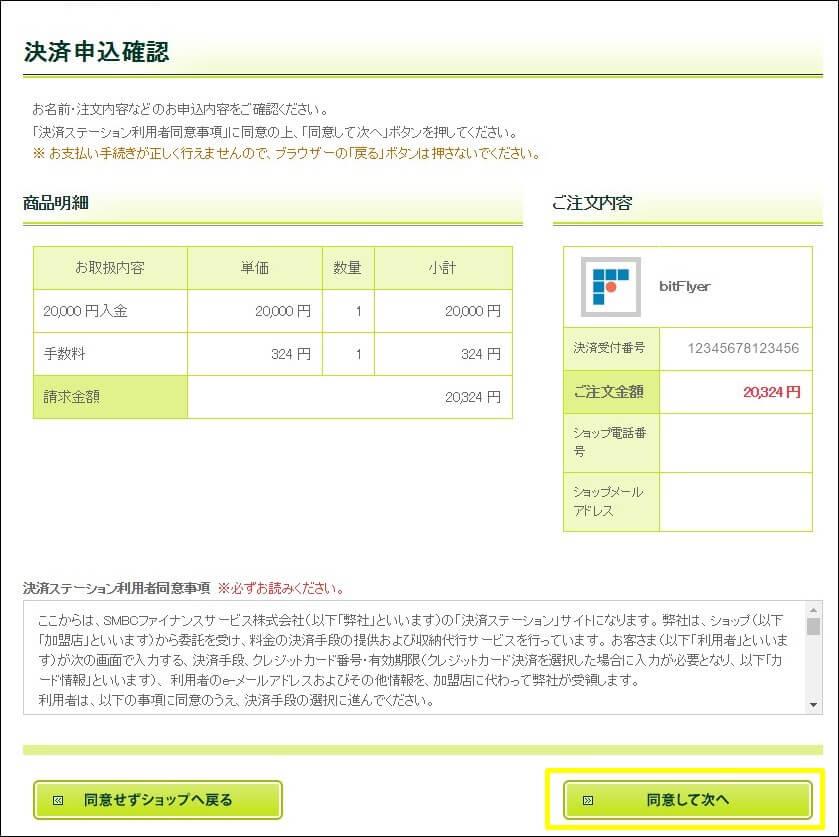 決済申込画面