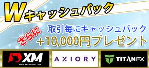 Wキャッシュバック取引毎にキャッシュバック+10000円プレゼント