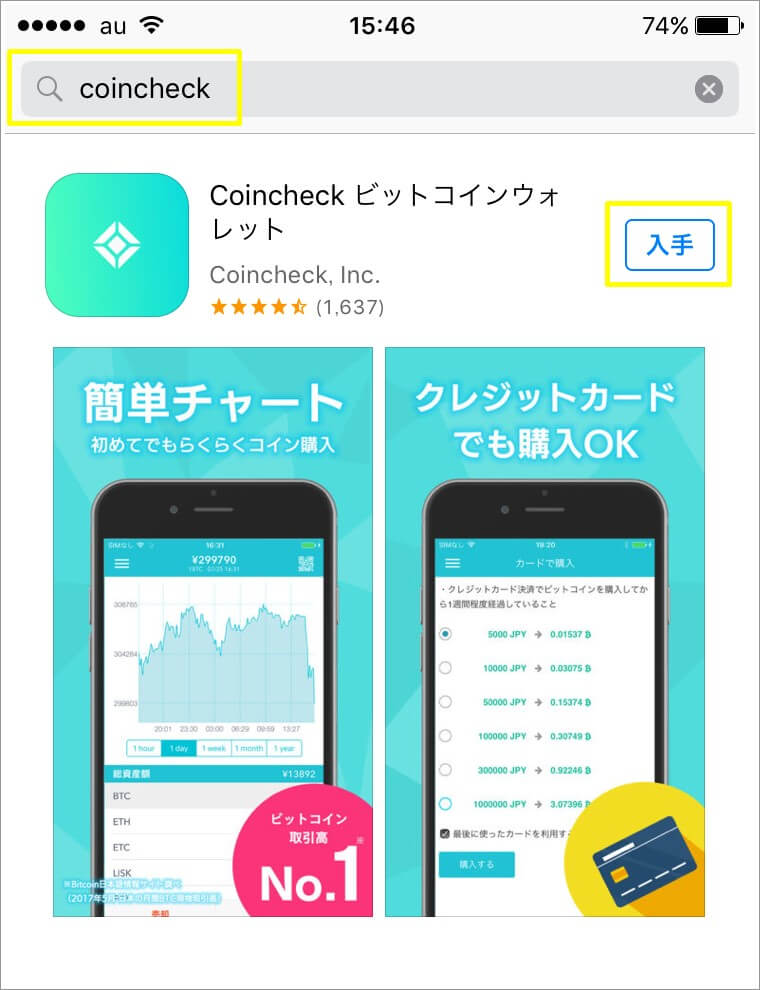 Coincheckビットコインウォレットアプリ