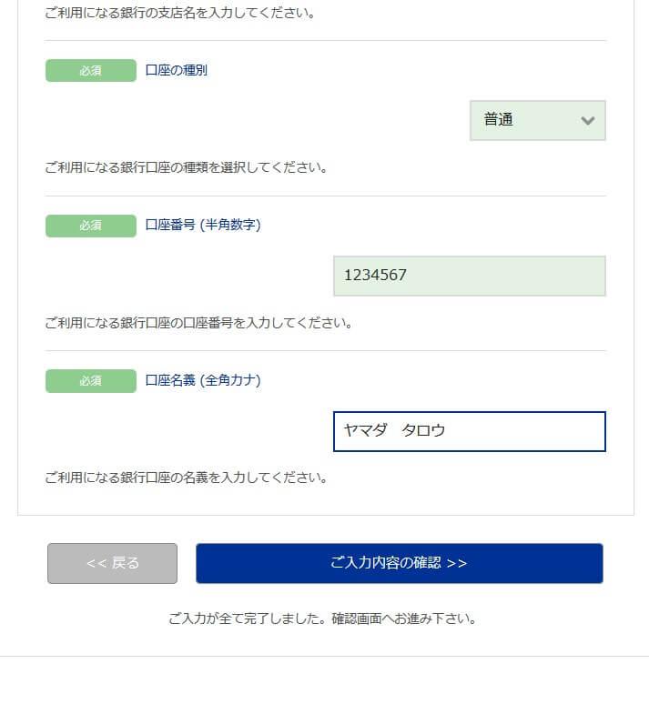 出金先銀行口座登録2