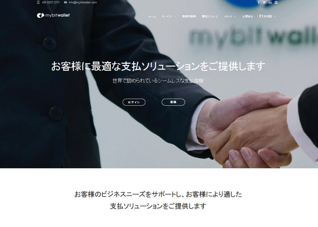 mybitwallet(マイビットウォレット)