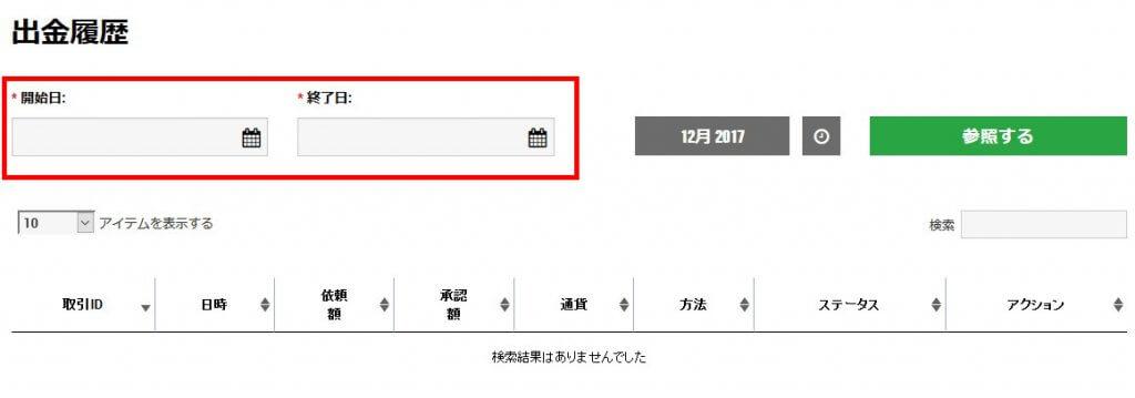 XMマイページ出金履歴