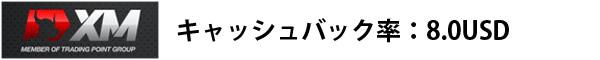 XMTradingキャッシュバック率7.5USD