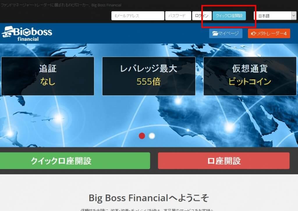 Bigbossトップページ