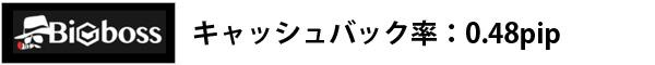 BigBossキャッシュバック率:0.32pip