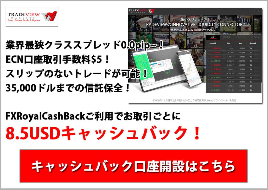Tradeview業界最狭スプレッドを提供、8.5USDのキャッシュバック!