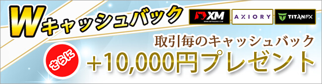 Wキャッシュバック取引毎にキャッシュバックさらに+10,000円