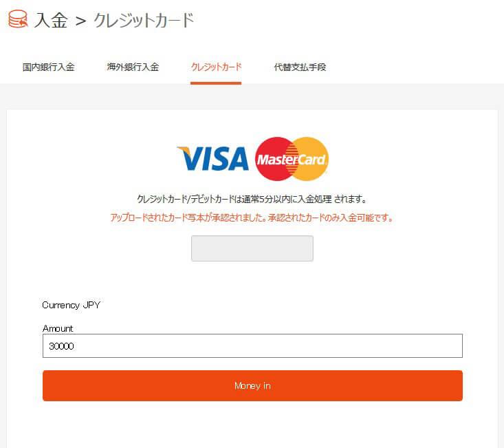 クレジットカード入金金額入力