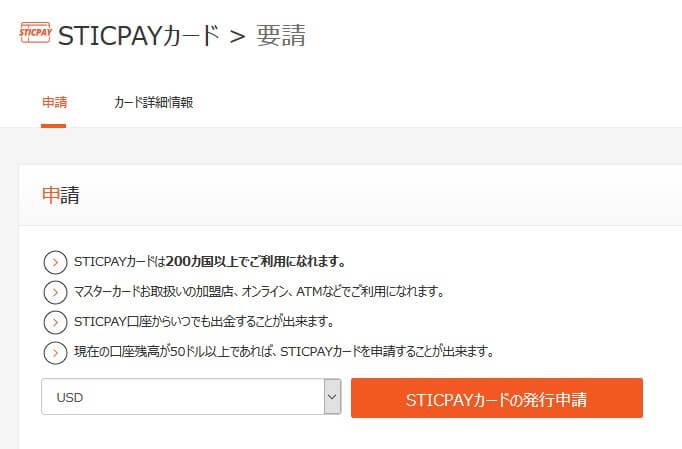 STICPAYカード発行申請