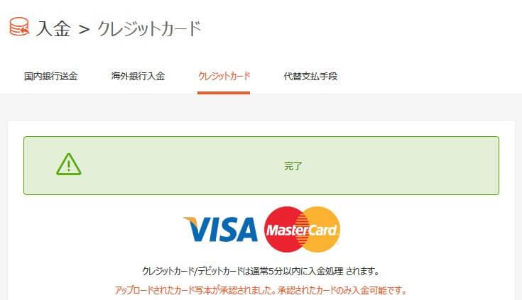 クレジットカード入金完了