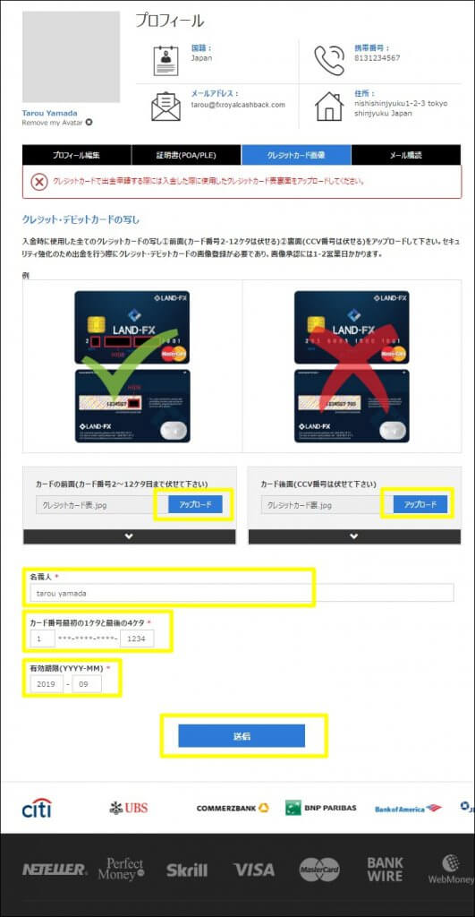 クレジットカード認証画面