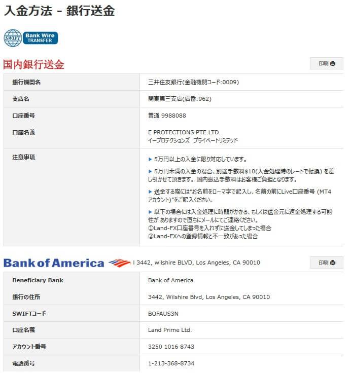 LandFX国内銀行送金振込先情報