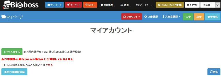 BIGBOSSマイアカウントページ