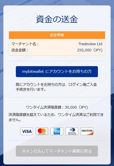 mybitwallet送金