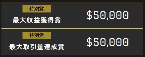 ファイナルラウンド特別賞金