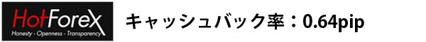 hotキャッシュバック率:0.64pip