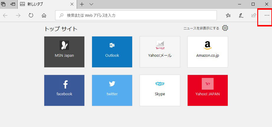 Microsoft EdgeでCookieを削除する方法