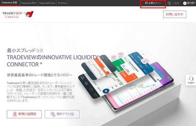 TradeViewTOPページ