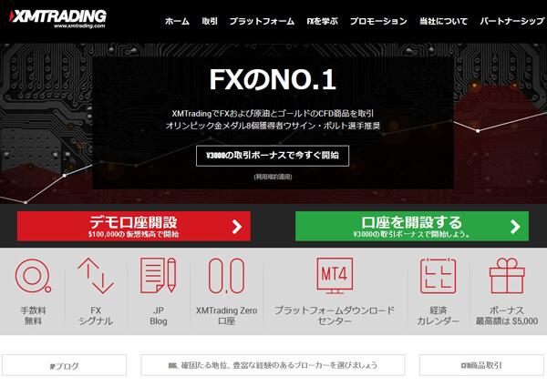 XMTrading-topbox