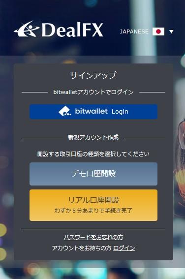 DealFXログイン画面