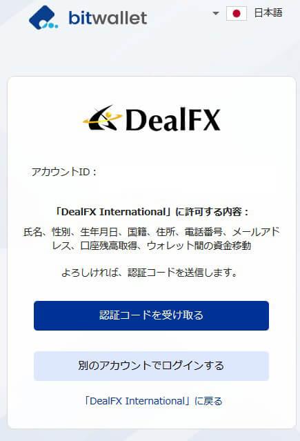 DealFXBitwallet連携認証