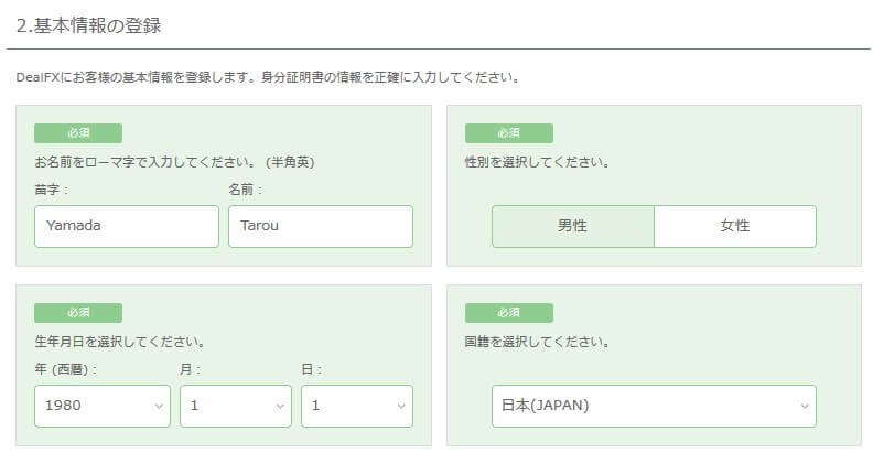 基本情報名前生年月日の登録